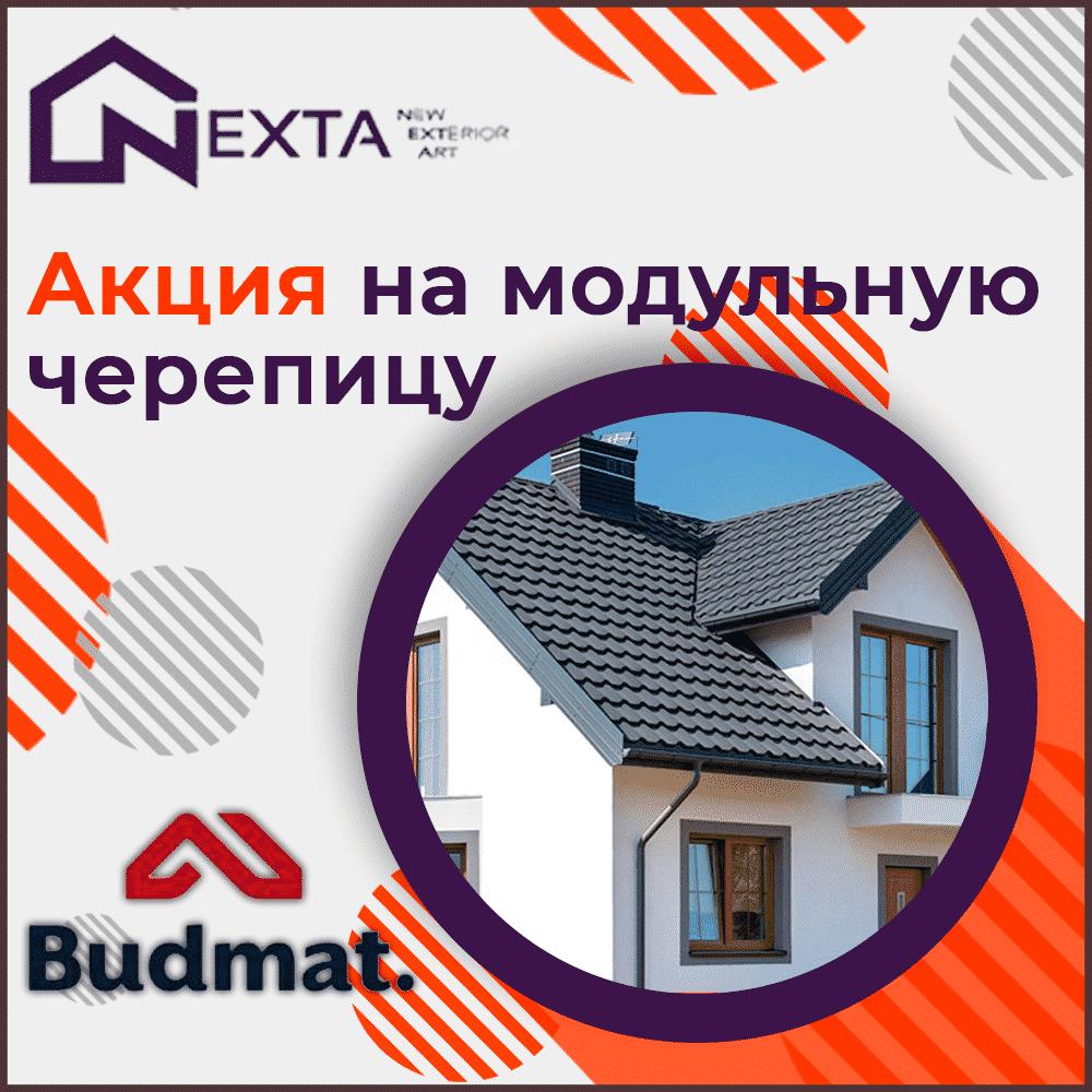Акция на модульную черепицу BUDMAT в компании NEXTA