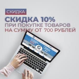 Скидка 10% при заказе от 700 рублей