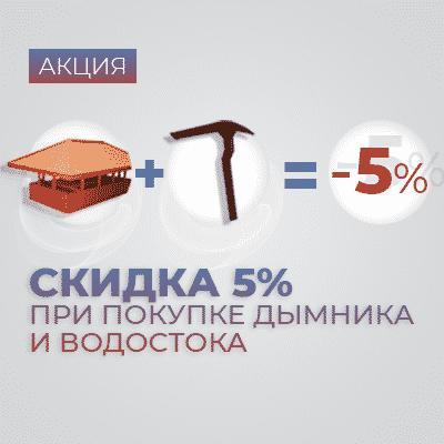 Дымники + водостоки = скидка 5%