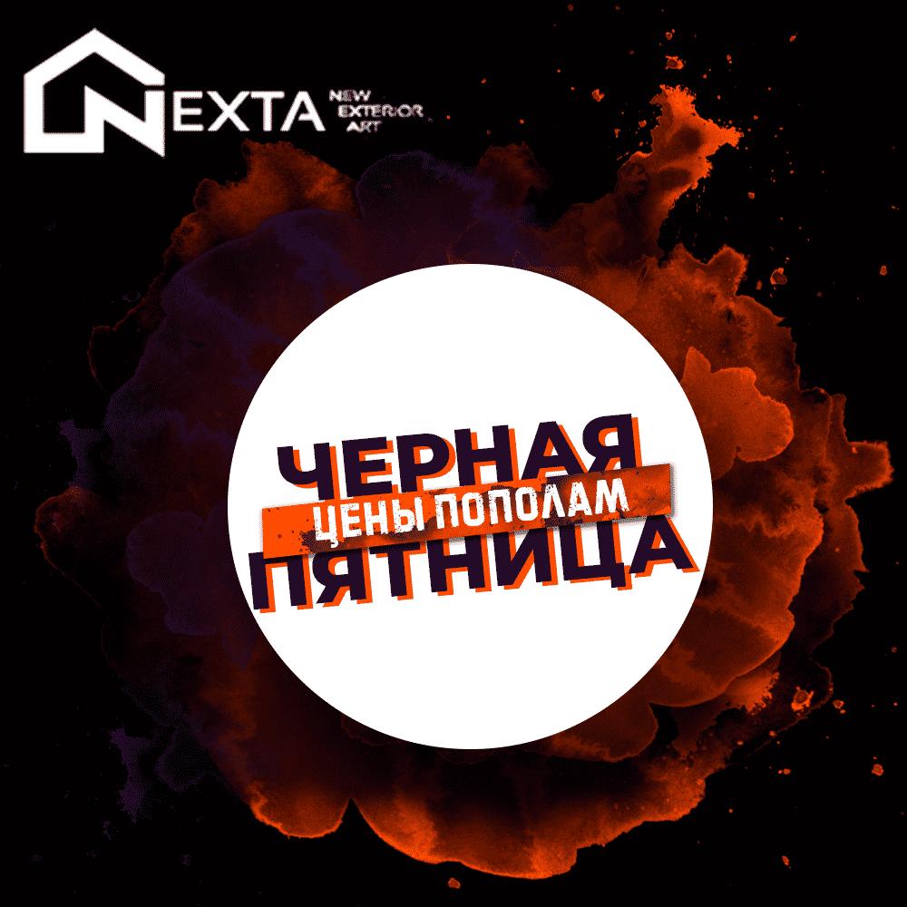 Черная пятница в компании Nexta. Цены пополам!