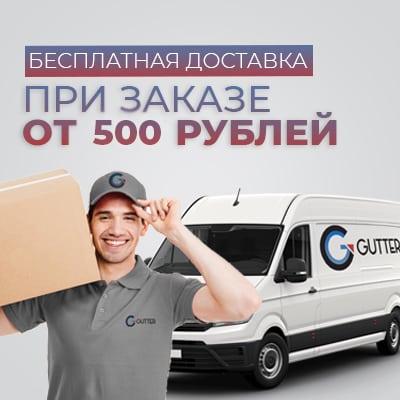 Бесплатная доставка от 500 рублей
