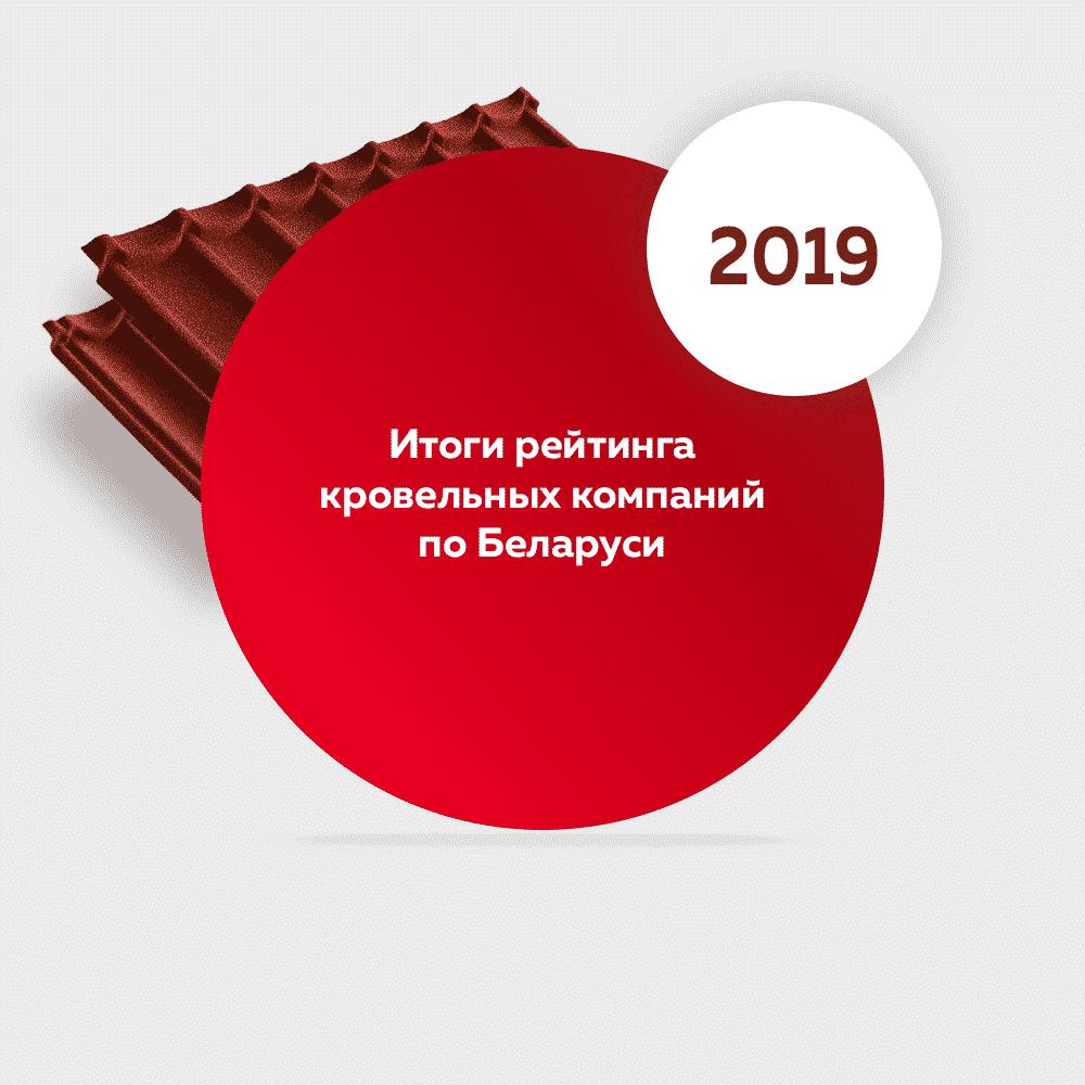 Итоги рейтинга за 2019 год кровельных компаний по Беларуси