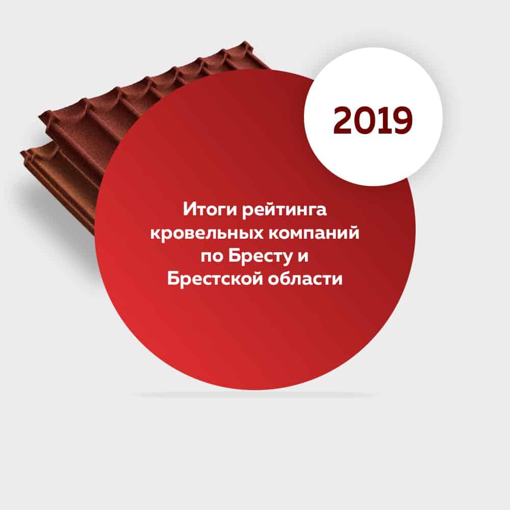 Итоги рейтинга кровельных компаний в Бресте и Брестской области за 2019 год