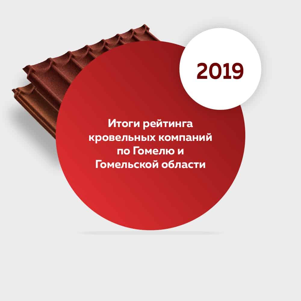 Итоги рейтинга кровельных компаний в Гомеле и Гомельской области за 2019 год