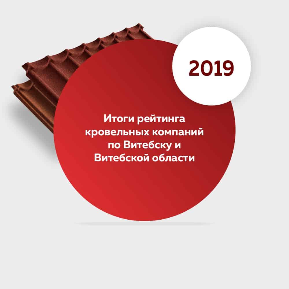 Итоги рейтинга кровельных компаний в Витебске и Витебской области за 2019 год