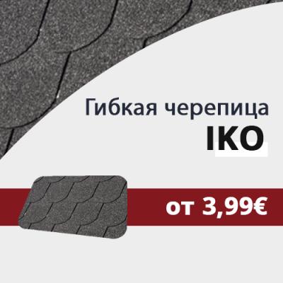 Акция на гибкую черепицу IKO от Mastertile