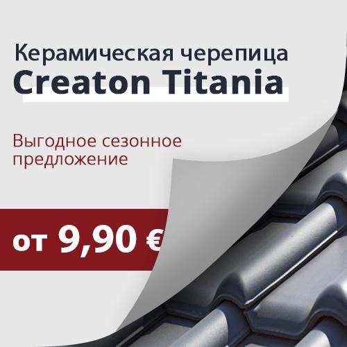 Выгодное сезонное предложение на керамическую черепицу CREATON TITANIA от Mastertile
