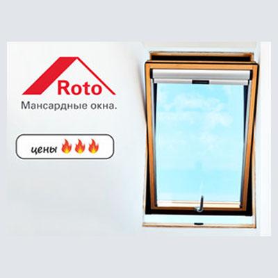 Мансардные окна ROTO от RoyalRoof