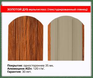 СКИДКА -20% на забор из металла с премиум-покрытием «под дерево» Золотой Дуб!