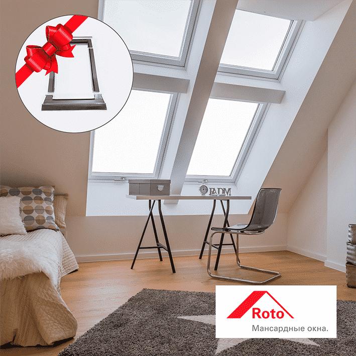 При покупке окна Roto – подарок! ДАРИМ ПОДАРКИ нашим клиентам!