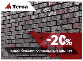 Распродажа клинкерного кирпича Terca